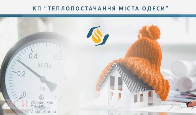 В субботу центр Одессы останется без тепла «фото»