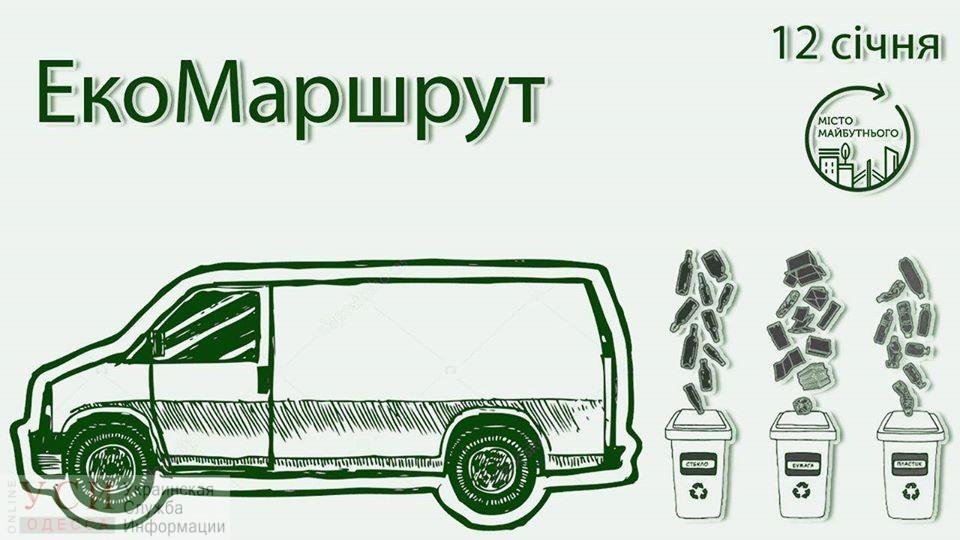 В воскресенье по Одессе проедет «ЭкоМаршрут» для сбора перерабатываемых отходов «фото»