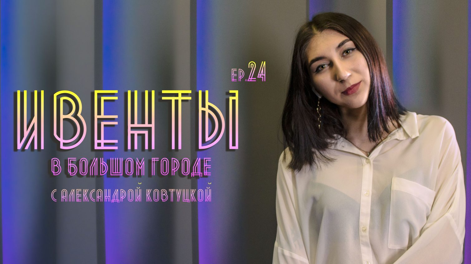 Ивенты в большом городе: куда пойти в Одессе после новогодних праздников (видео) «фото»