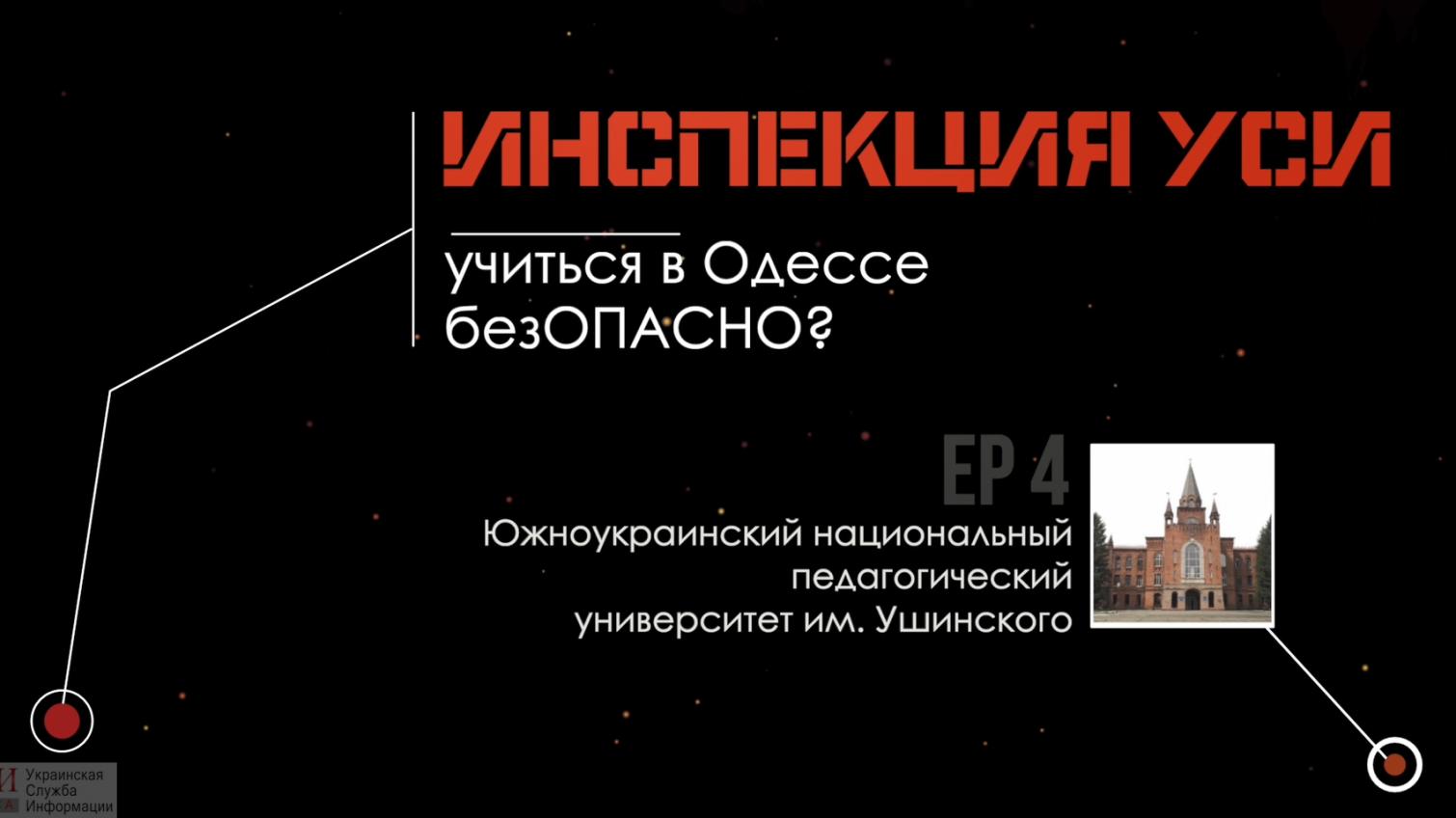 Инспекция УСИ в Ушинского: вуз без пожарных рукавов и огнетушители под замком (видео) «фото»