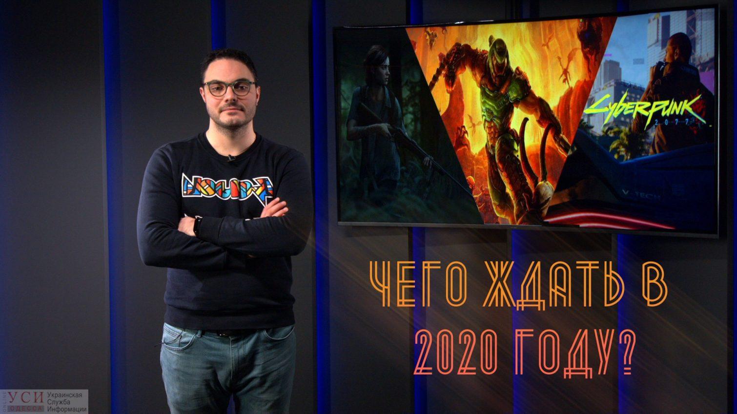 PRO игры: чего ждать в 2020 году (видеоблог) «фото»