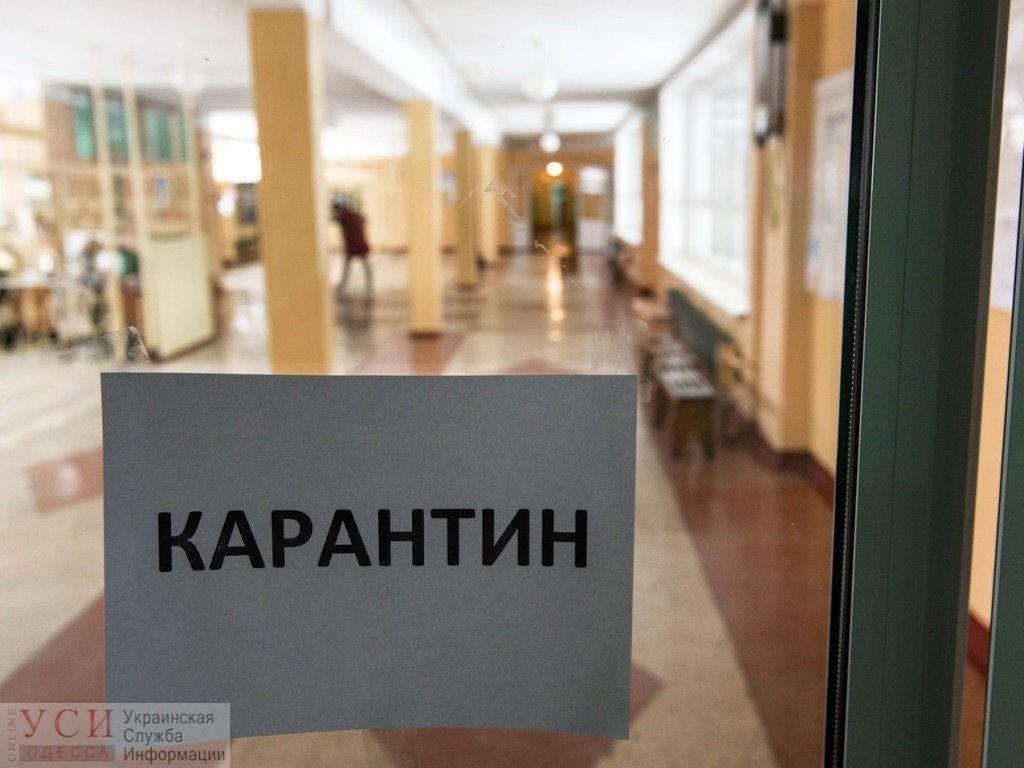 Внеплановые каникулы: карантин по гриппу ввели еще в шести районах и двух городах Одесской области «фото»