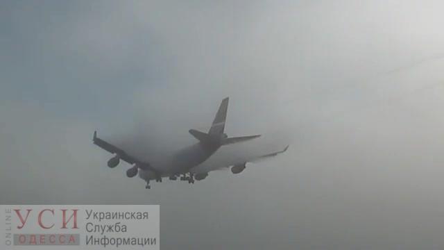 Из-за тумана в аэропорту Одессы не смог приземлиться самолет из Египта и отменен рейс из Стамбула «фото»