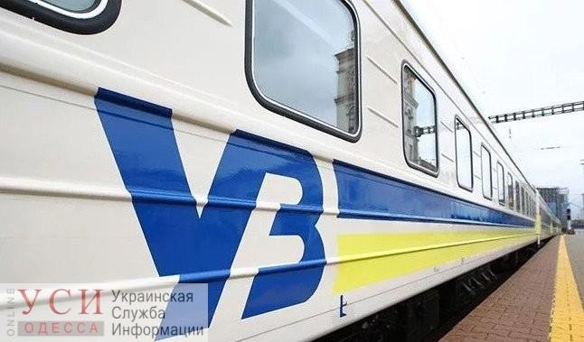 К 8 марта «Укрзалізниця» запустит дополнительные поезда из Одессы «фото»