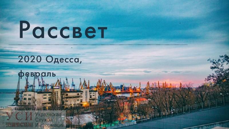 Февральский рассвет в центре Одессы – как просыпается город в будни (фоторепортаж, таймлапс) «фото»