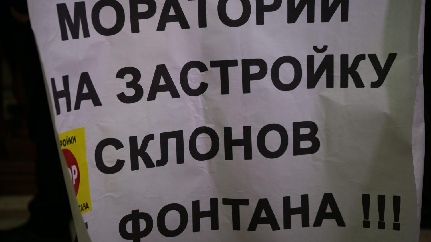 Одесситы опасаются, что на границе парка «Юность» появится шестиэтажка «фото»