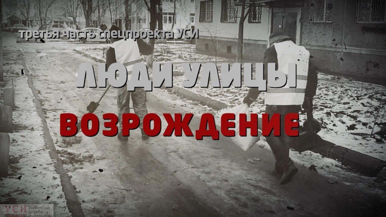 Люди улицы: спецпроект УСИ о бездомных, вернувшихся к нормальной жизни (видео) «фото»