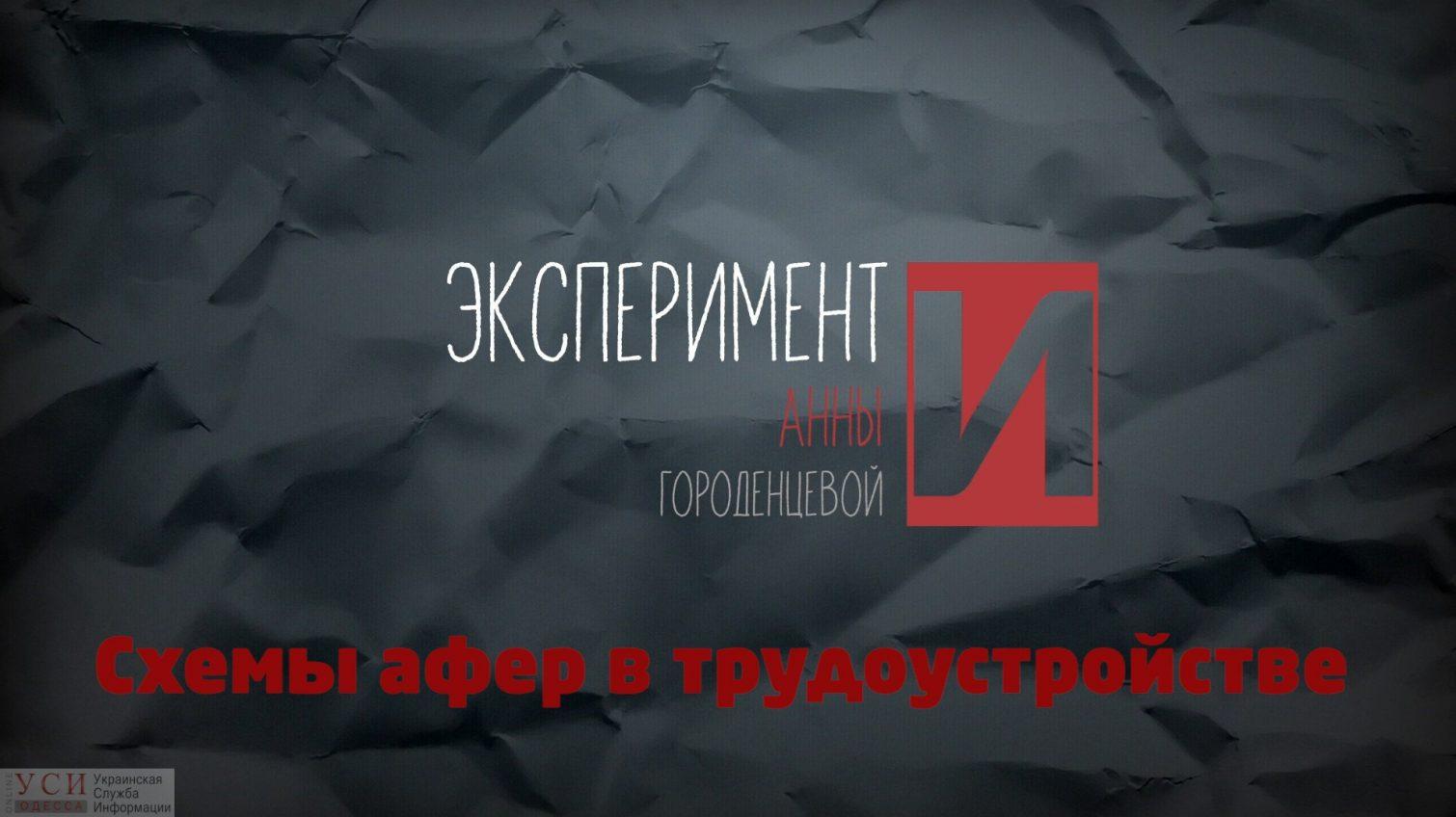 Эксперимент УСИ:схемы афер в трудоустройстве (видео) «фото»
