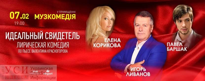 Шесть российских артистов получили запрет на въезд в Украину за выступления в Крыму «фото»