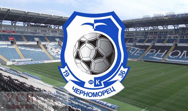 «Черноморец» подписал четырех новых футболистов «фото»