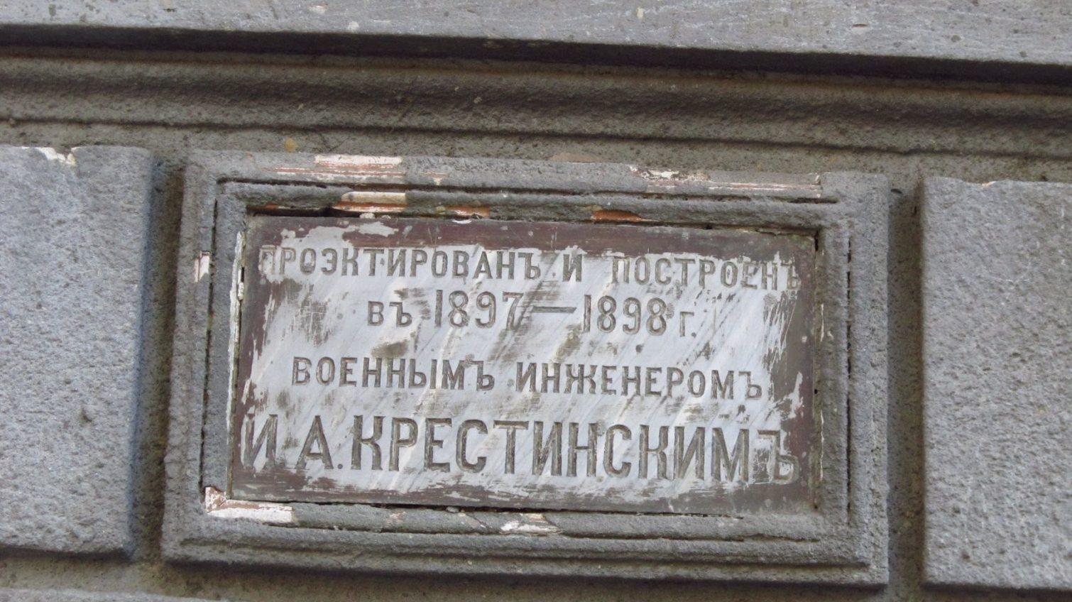 Странная история: в Одессе не могут разобраться с кражей закладных досок старых домов (фото, документ) «фото»