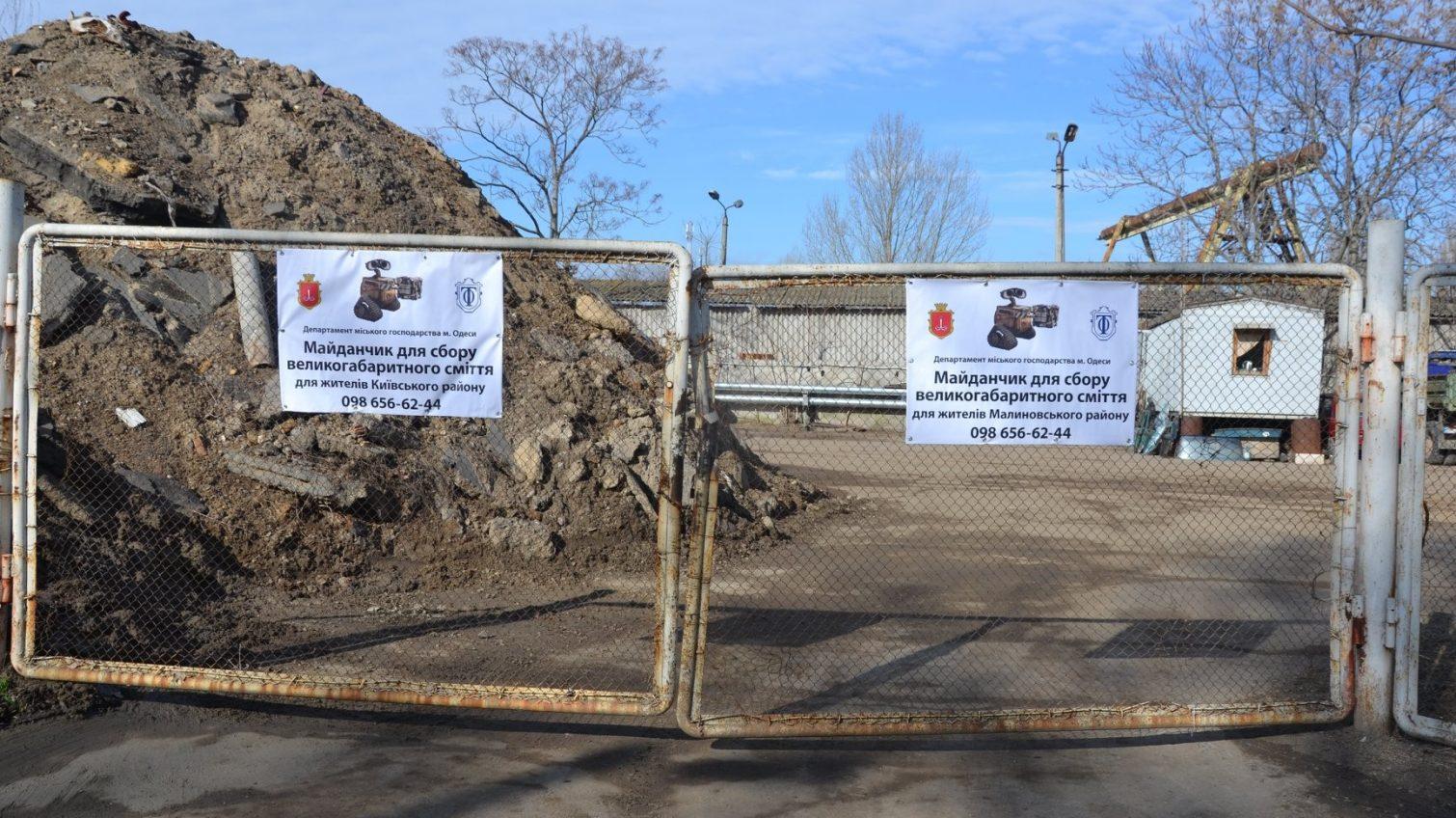 На Варненской открыли второй муниципальный пункт сбора крупногабиритного мусора (фото) «фото»
