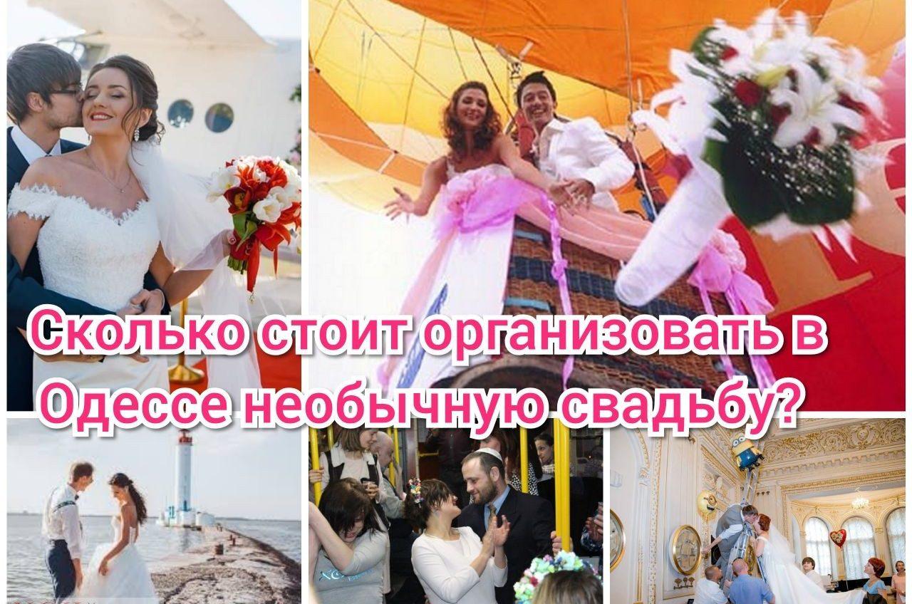 Любовь на высоте: топ-10 нестандартных локаций для свадьбы в Одессе (фото) «фото»