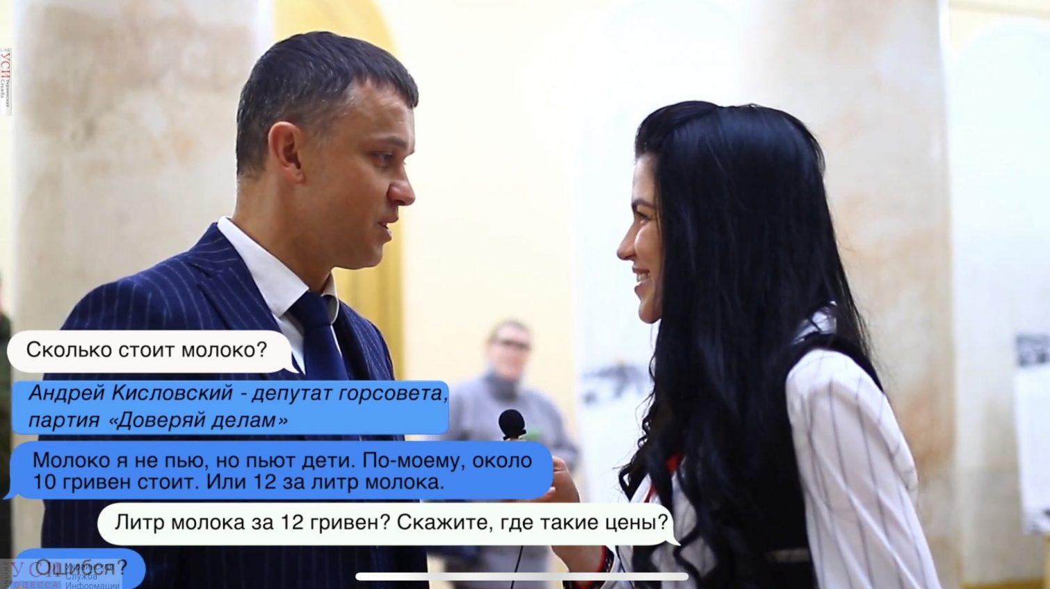 «Молоко беру по 12 гривен за литр», – депутаты Одесской мэрии затерялись во времени (видео) «фото»