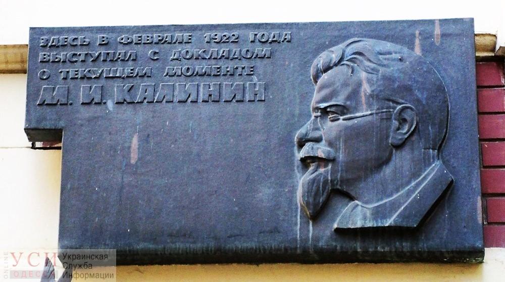 Декоммунизация: в Одессе сняли еще одну доску времен СССР (фото) «фото»