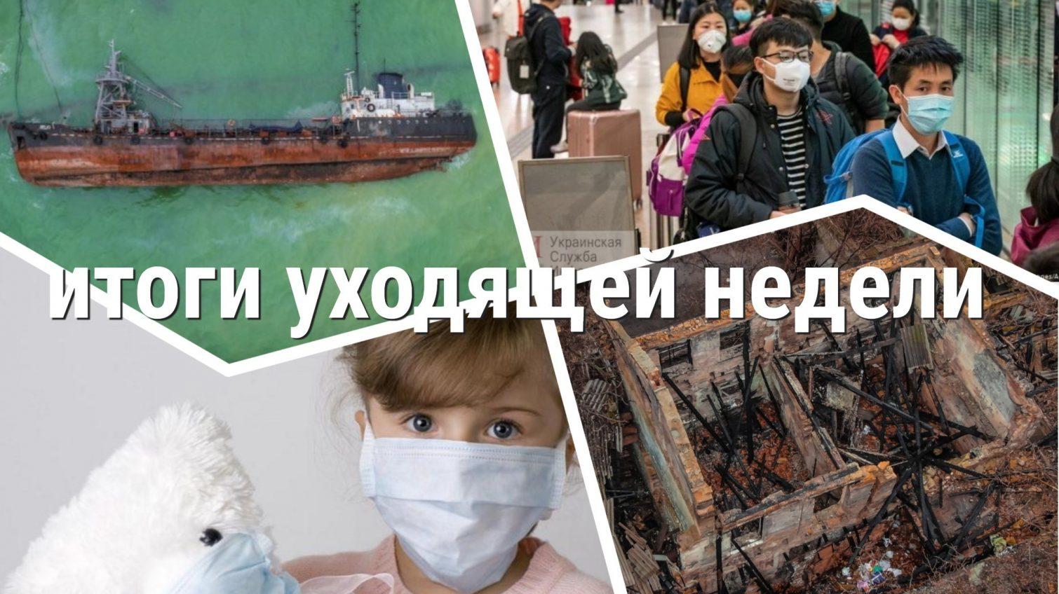 Страсти по Delfi и детсаду на Каркашадзе, китайский коронавирус и карантин из-за гриппа: итоги уходящей недели «фото»