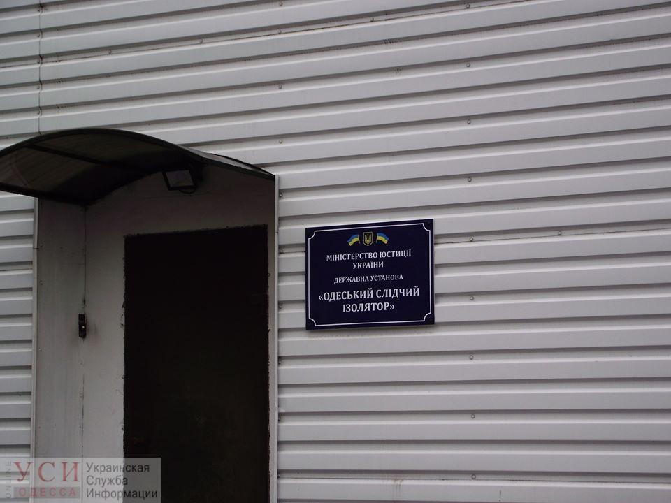 Вслед за начальником одесского СИЗО уволили его зама и сотрудника оперативного отдела «фото»