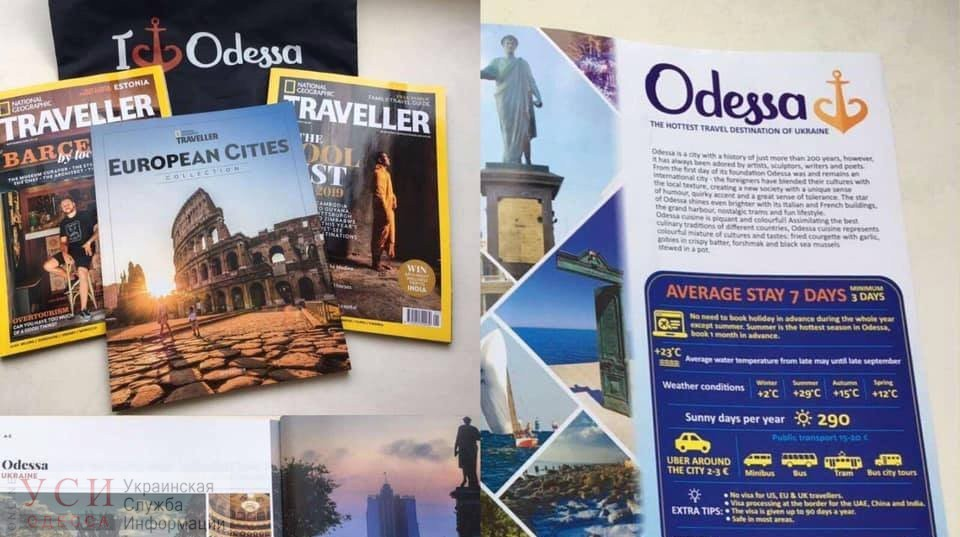 Одессу за 100 тысяч прорекламируют в журнале «National Geographic Traveller» «фото»