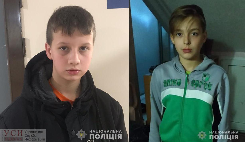 В Одессе разыскиваются двое несовершеннолетних мальчиков (фото) ОБНОВЛЕНО «фото»