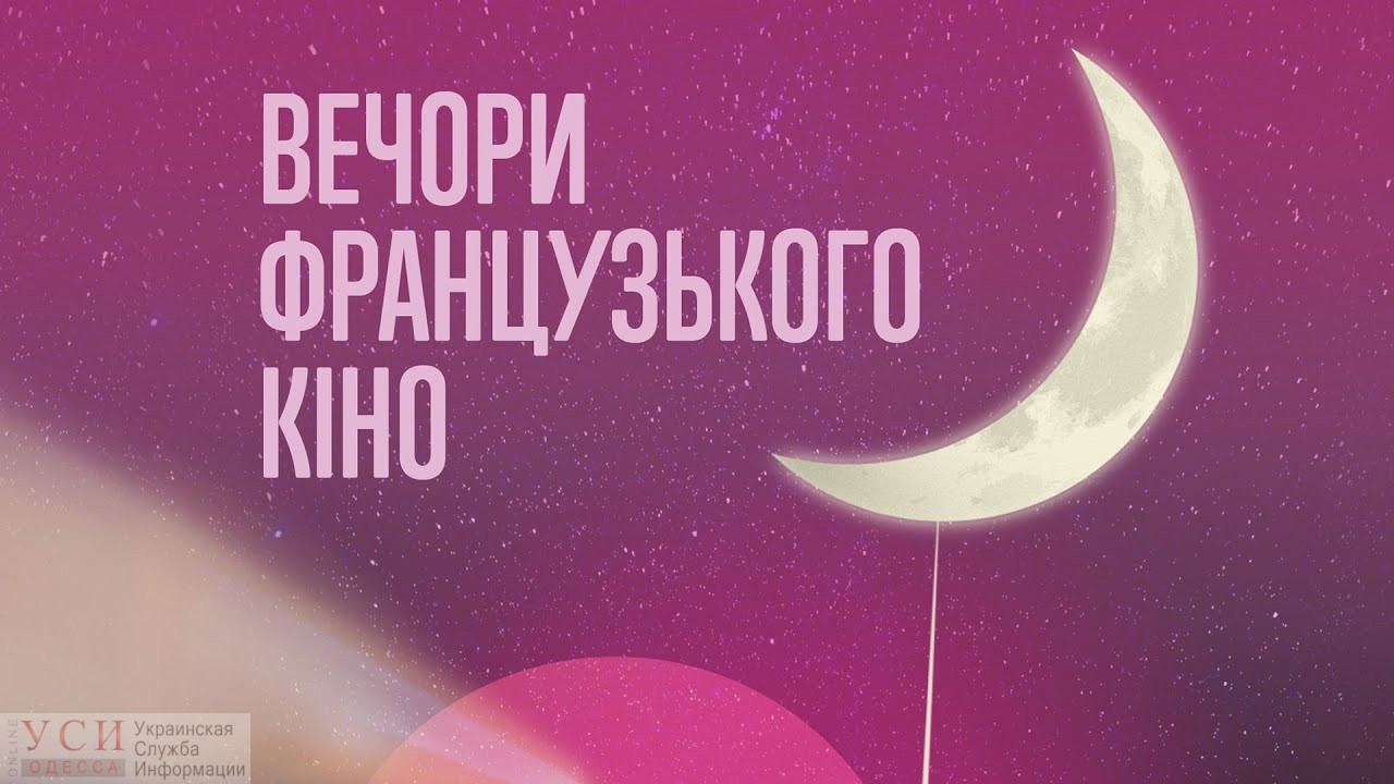 Одесситам предлагают посетить допремьерные кинопоказы фестиваля «Вечера французского кино» с оригинальным звуком «фото»