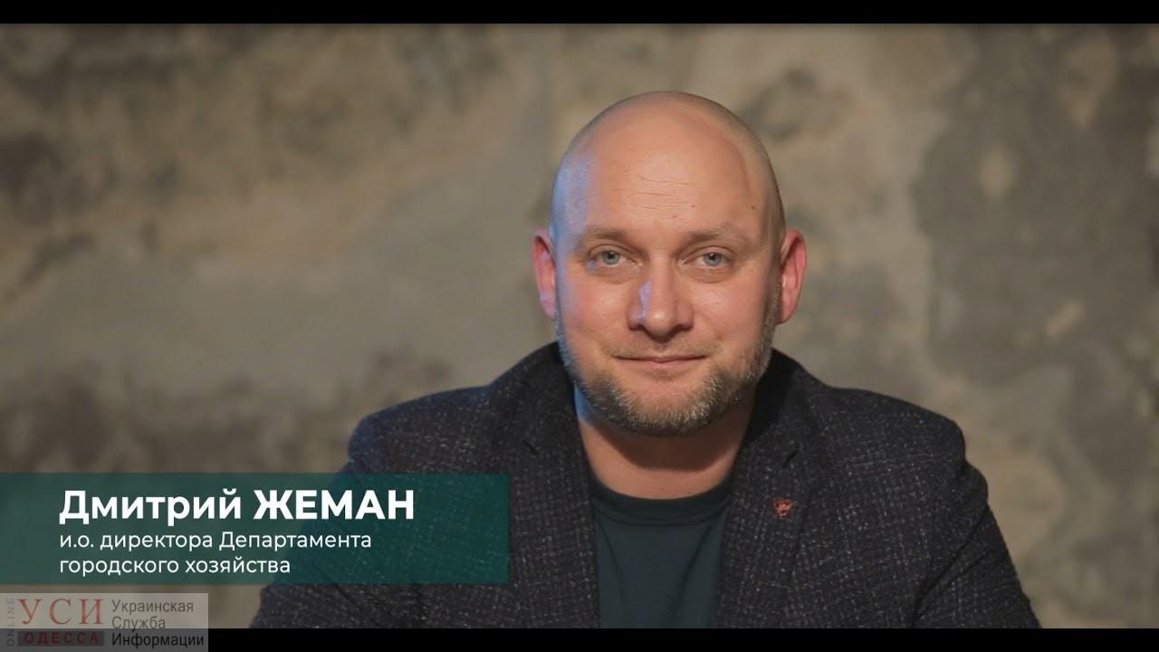 Чистка ЖКСов: в Одессе сменили большую часть руководителей жилкоммунсервисов «фото»
