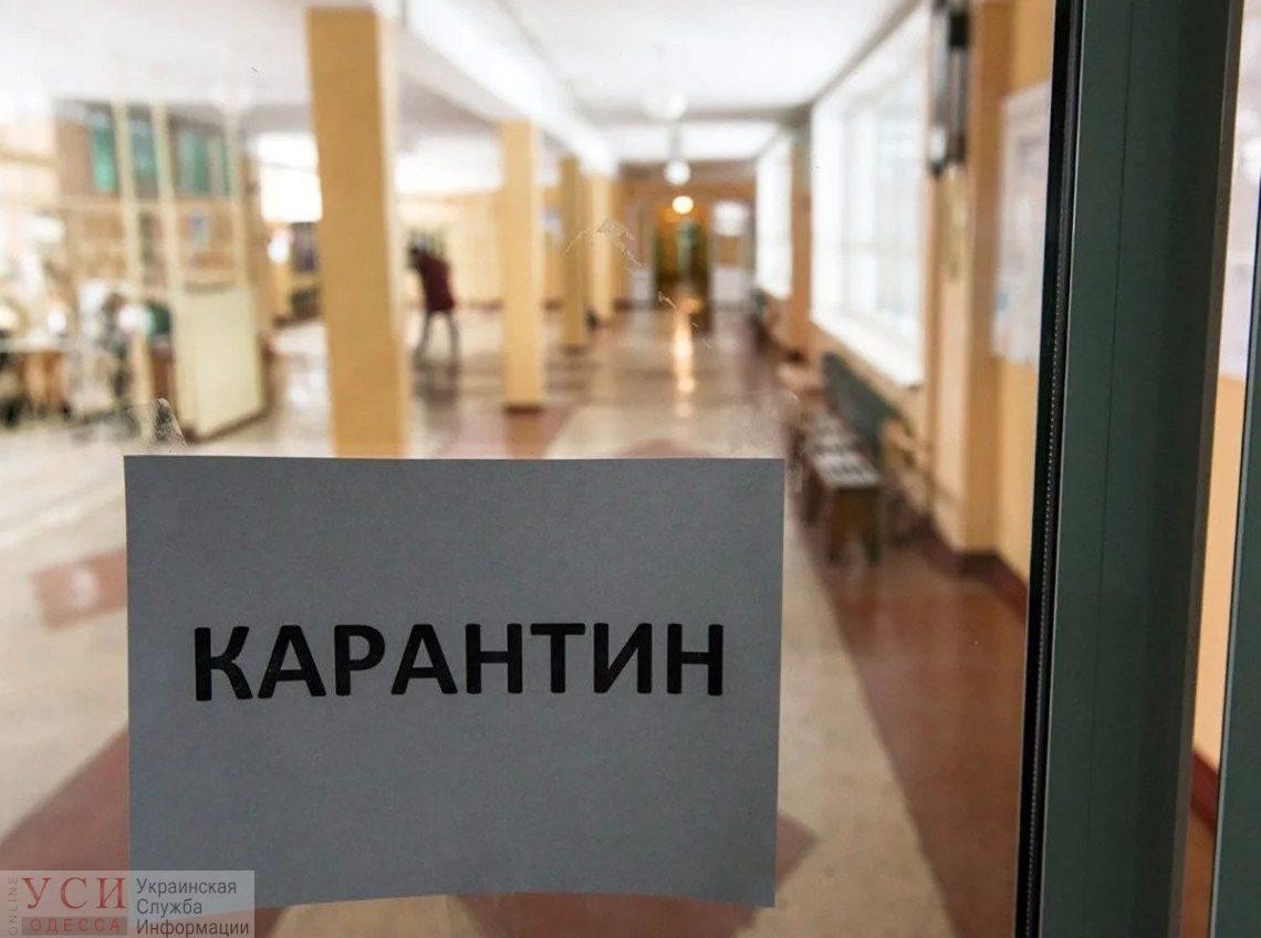 В 17 районах и 6 городах Одесской области школы и детсады частично закрыты на карантин, в Одессе закрыт один детсад «фото»
