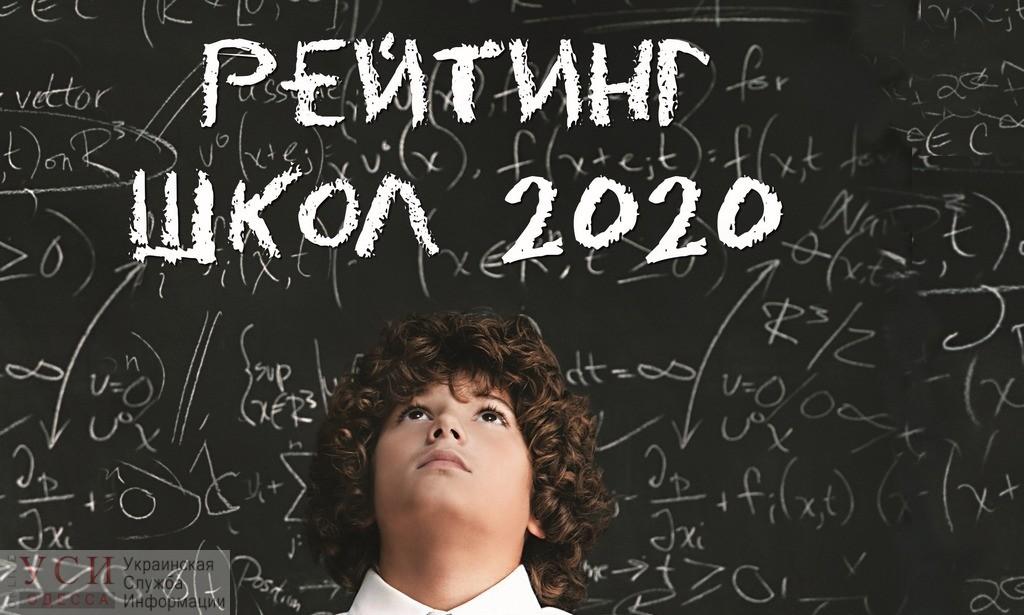 Опубликован рейтинг 100 лучших школ Украины: в нем три одесские школы «фото»