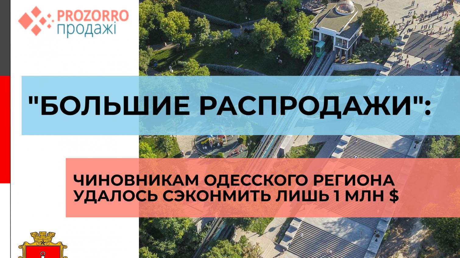 «Большие распродажи»: чиновникам Одесского региона удалось сэкономить лишь миллион долларов, оказавшись на 8 месте (инфографика) «фото»