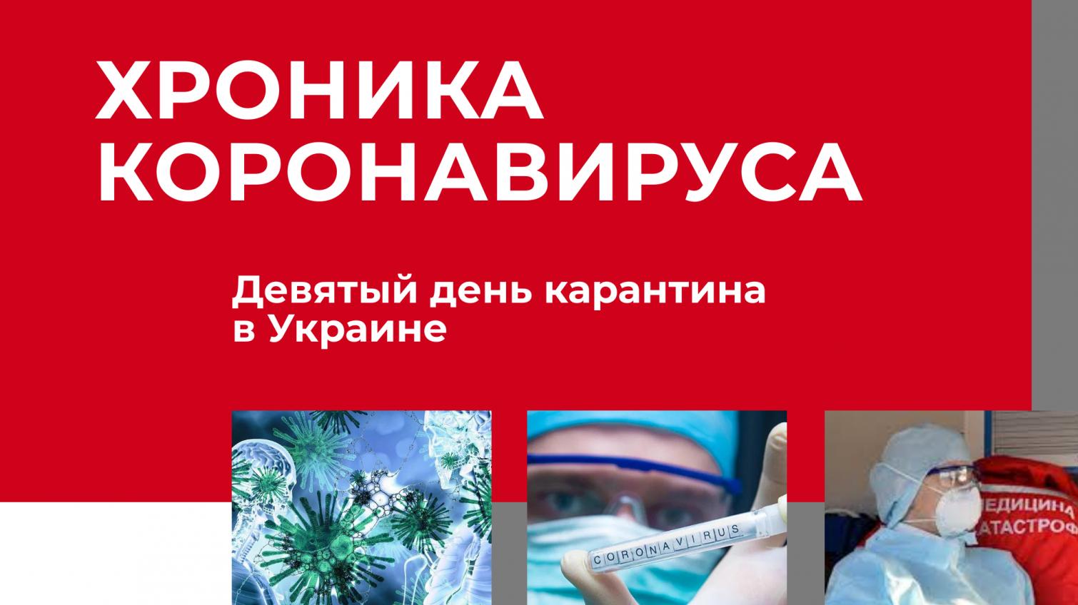 Хроника коронавируса: девятый день карантина в Украине, события в мире ОБНОВЛЯЕТСЯ «фото»