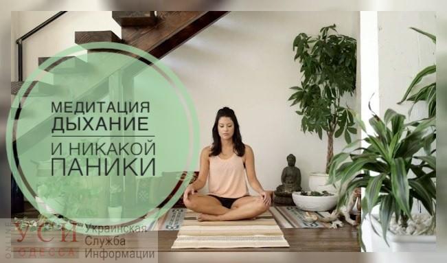 Медитация, правильное дыхание и никакой паники: советы от психолога, как сохранить осознанность на время карантина «фото»
