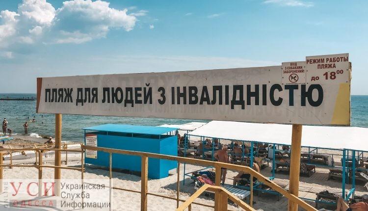 Реконструкция пляжа для людей с инвалидностью в Одессе: полиция расследует уголовное производство противчиновников и подрядчиков «фото»