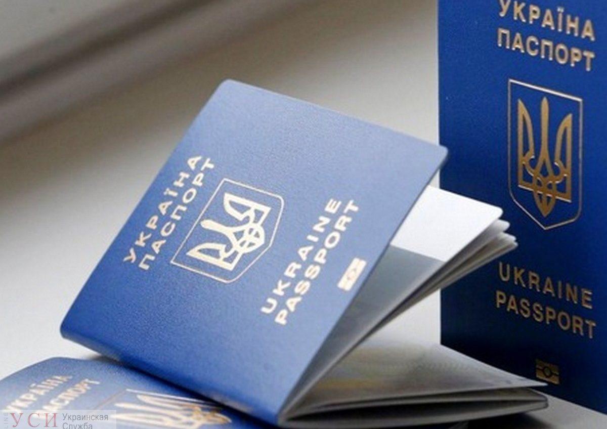 В Одессе прекращают оформлять загранпаспорта «фото»