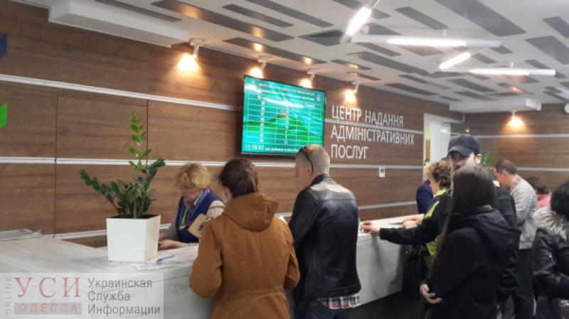 В Одессе пока не могут сдвинуть вопрос оформления удостоверения личности моряка через Центры админуслуг «фото»