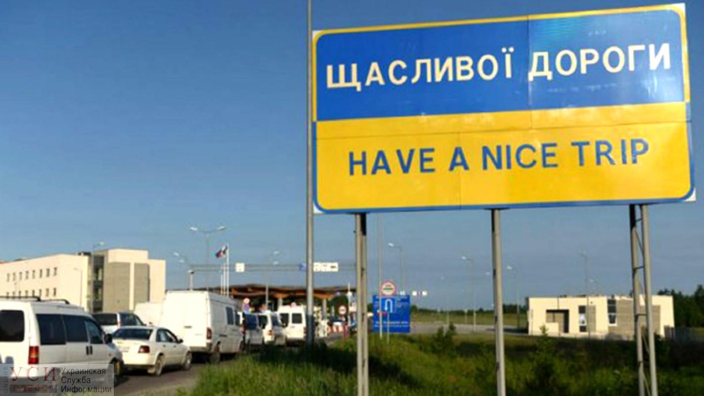 Названы пункты пропуска, где можно пересечь границу на автомобиле «фото»