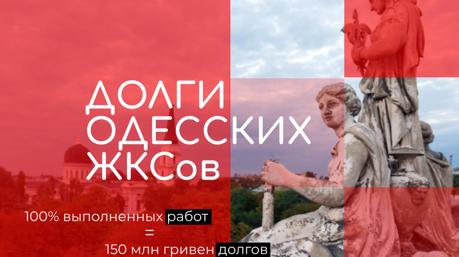 Одесские ЖКСы выполнили 100% работ и погрязли в долгах на сотни миллионов гривен (инфографика) «фото»