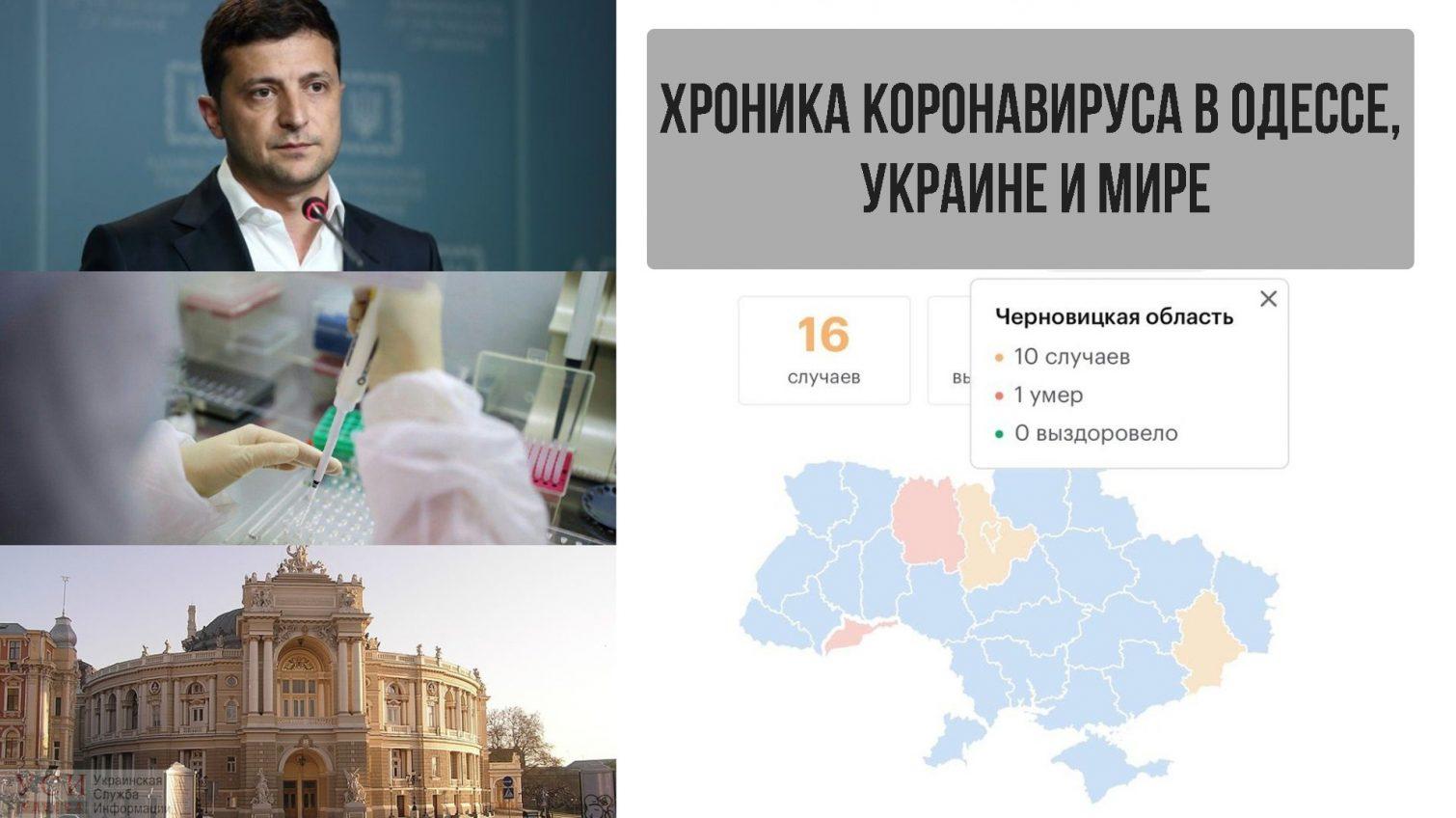 Хроника коронавируса: седьмой день карантина в Украине, события в мире ОБНОВЛЯЕТСЯ «фото»
