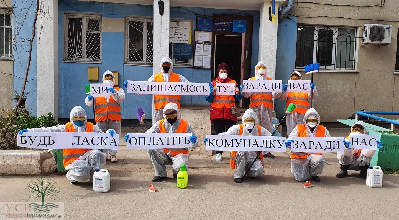 Коммунальщики Одессы организовали свой флешмоб – «Заплати за коммуналку» (фото) «фото»