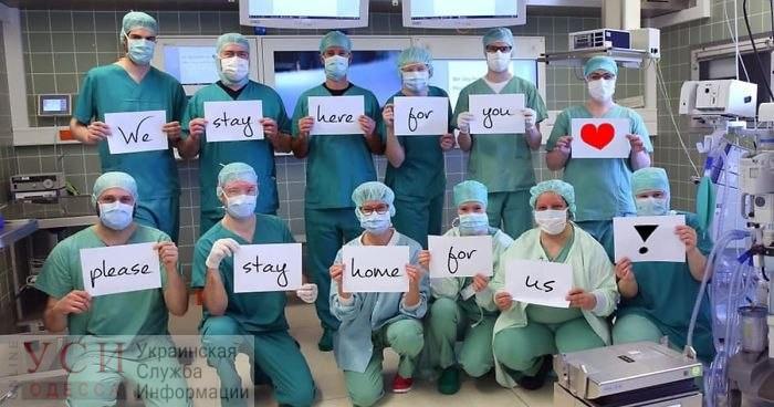 Врачи всего мира объявили челлендж и призывают оставаться дома (фото, видео) «фото»