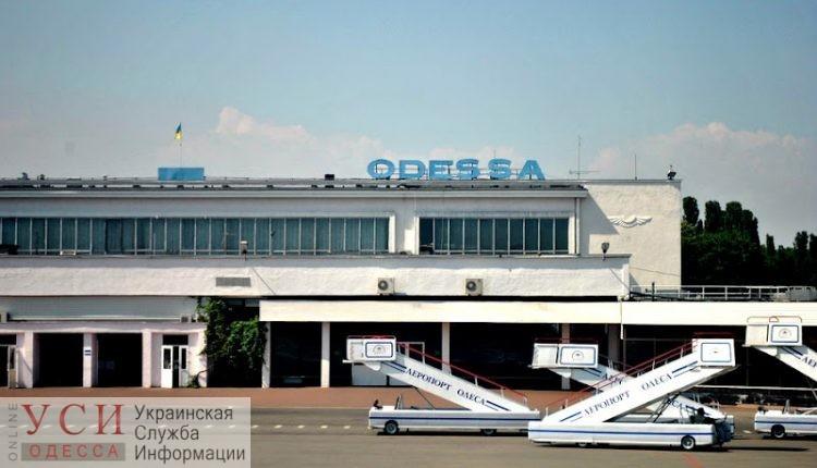Старый терминал аэропорта Одессы переделают под музей авиации (документ) «фото»