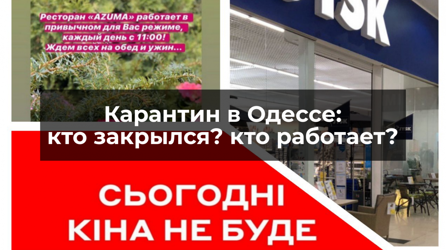 Карантин в Одессе: многие ТРЦ, кинотеатры, рестораны и кафе закрылись, но ресторан «хозяев мэрии» работает (фото) «фото»