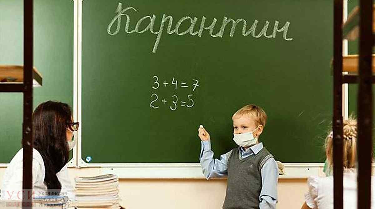 В Одессе школы закрывают на карантин «фото»