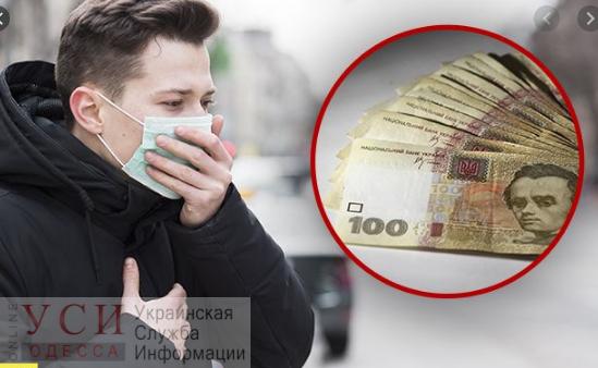 На борьбу с коронавирусом в Одессе планируют выделить 120 миллионов (документ) «фото»