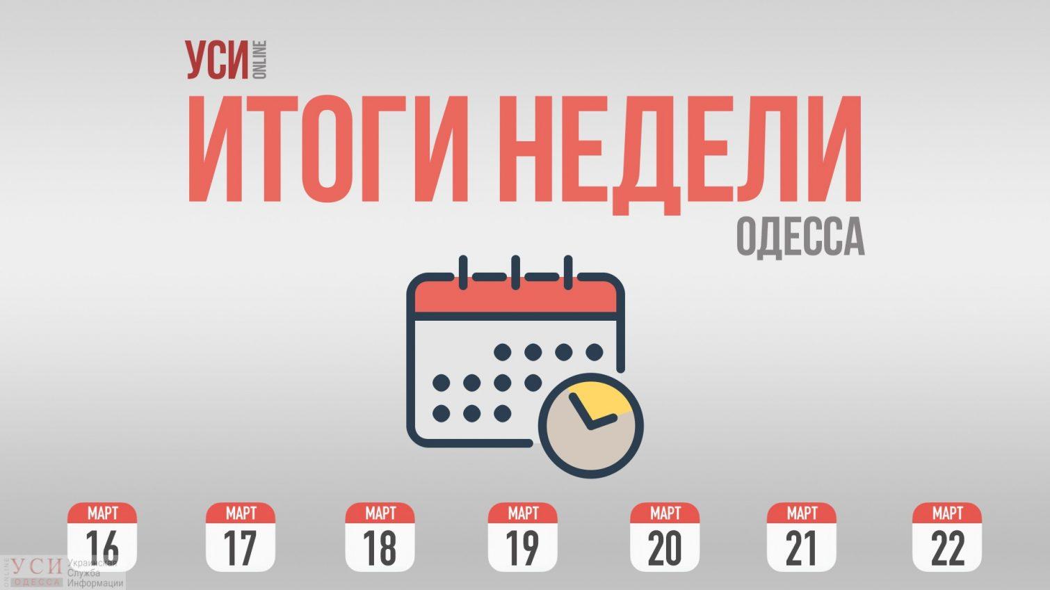 Итоги недели Одессы: жизнь в условиях карантина, недоехавшие машины «скорой» и закрытое заседание по делу Труханова (фото) «фото»
