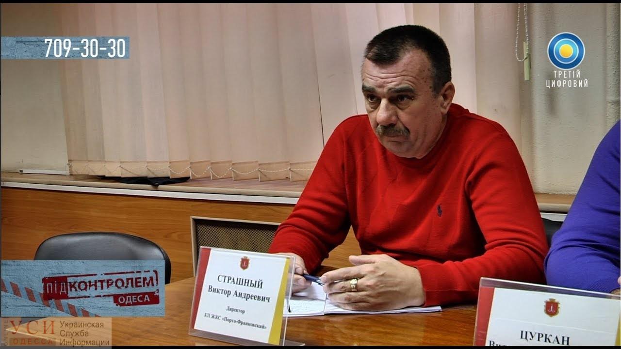 Глава самого скандального ЖКСа Одессы уволился «фото»