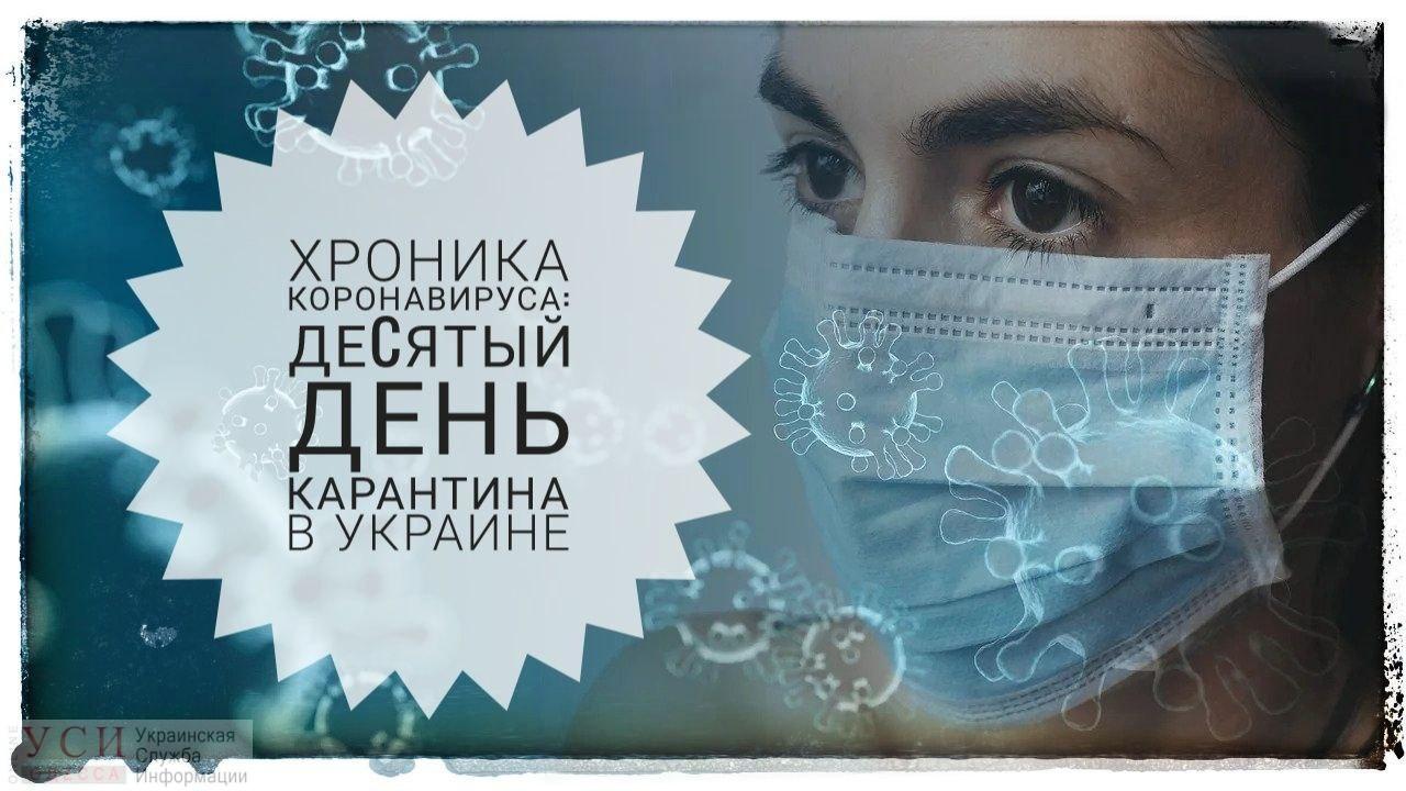 Хроника коронавируса: десятый день карантина в Украине ОБНОВЛЯЕТСЯ «фото»