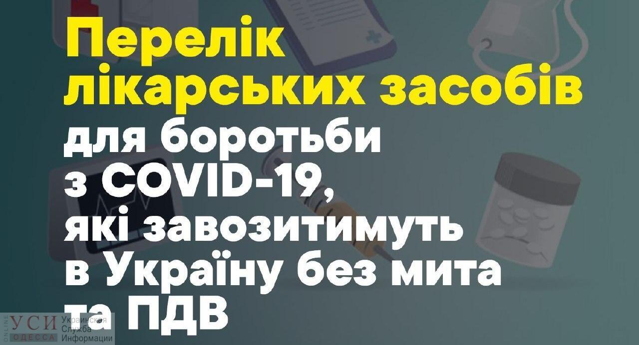 Стал известен список препаратов и оборудования, которые теперь можно ввозить в Украину без налогов и сборов «фото»