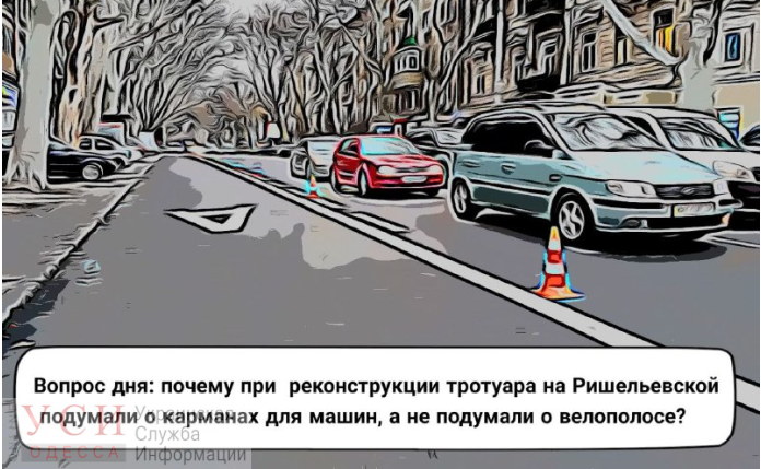Велосипедам — стоп: теперь по Ришельевской не смогут ездить любители двухколесного транспорта (документ) «фото»