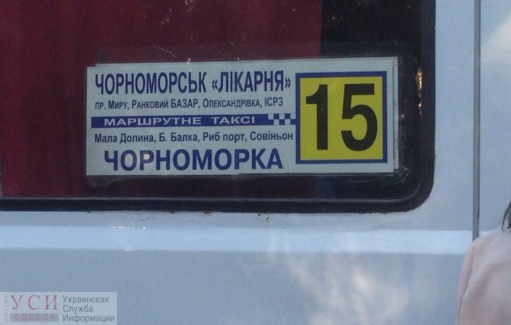 Трудный путь в Одессу: из Черноморска перестали ходить маршрутки, но местные нашли путь (карта) «фото»
