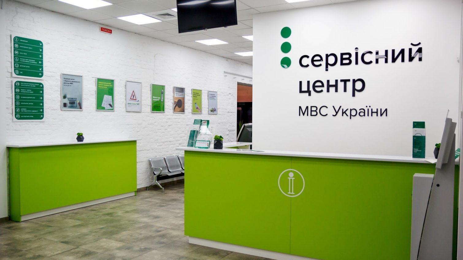 МВД закрывает на карантин сервисные центры: в Одессе будет работать только один «фото»