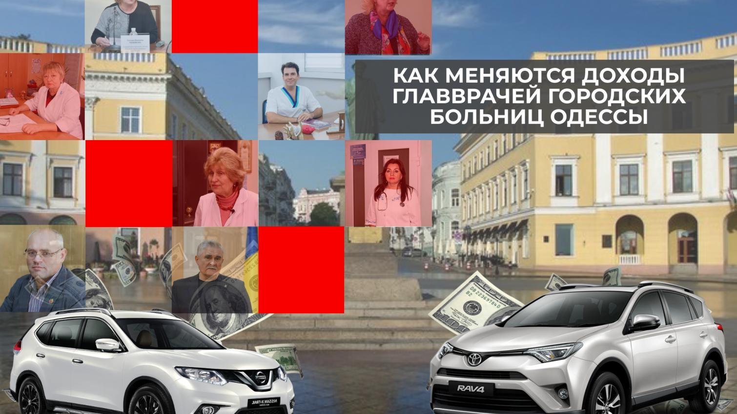 Как зарабатывают главврачи больниц Одессы (инфографика) «фото»